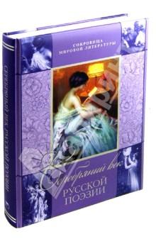 Серебряный век русской поэзии шахмагонов николай фёдорович пушкин в любви и любовной поэзии