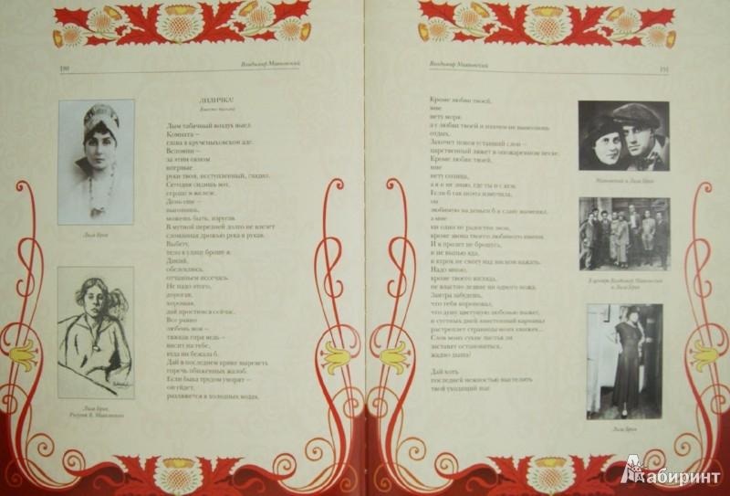Иллюстрация 1 из 17 для Серебряный век русской поэзии | Лабиринт - книги. Источник: Лабиринт