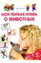 Моя первая книга о животных, Данилова Лена