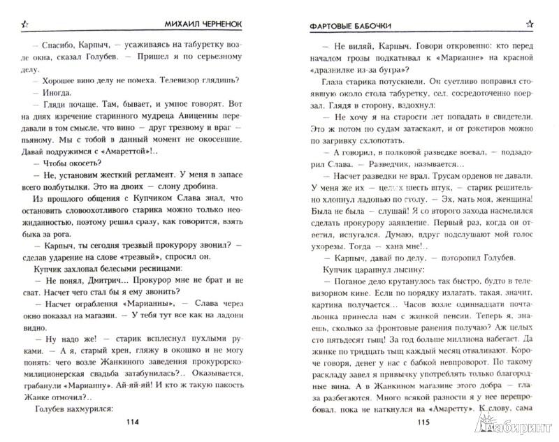 Иллюстрация 1 из 14 для Расплата за ложь - Михаил Черненок | Лабиринт - книги. Источник: Лабиринт