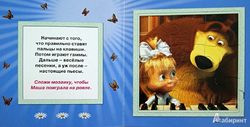 Иллюстрация 1 из 8 для Репетиция оркестра. Маша и Медведь. Веселая мозаика | Лабиринт - книги. Источник: Лабиринт