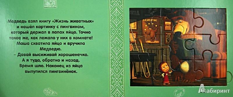 Иллюстрация 1 из 10 для Подкидыш. Маша и Медведь | Лабиринт - книги. Источник: Лабиринт