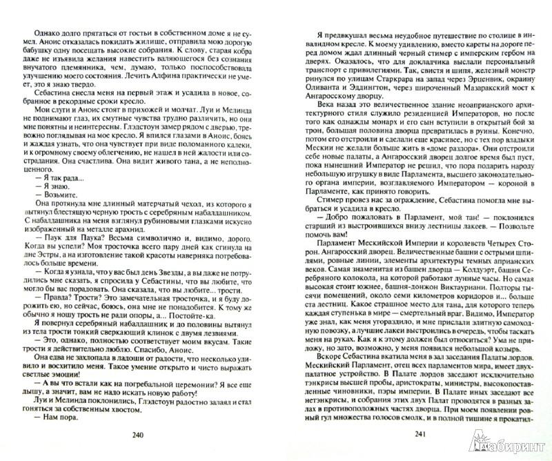 Иллюстрация 1 из 25 для Дети Силаны. Паук из Башни - Илья Крымов | Лабиринт - книги. Источник: Лабиринт