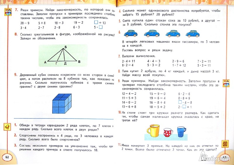 Иллюстрация 3 из 6 для математика. 2 класс. Учебник в 2-х частях.