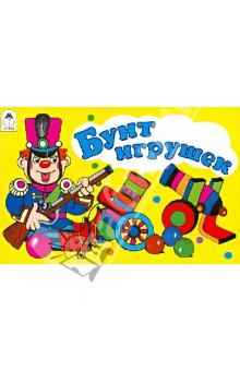 Бунт игрушек