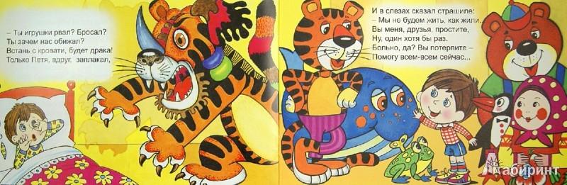 Иллюстрация 1 из 19 для Бунт игрушек - Борис Эльшанский | Лабиринт - книги. Источник: Лабиринт