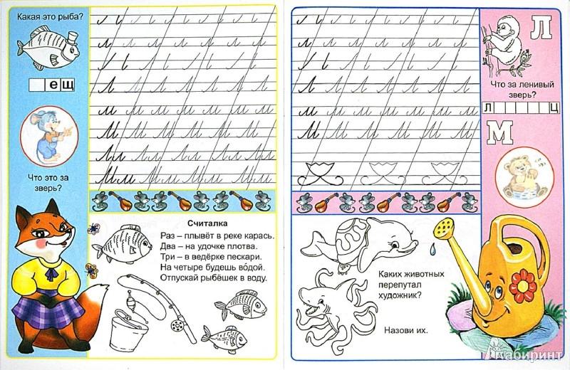 Иллюстрация 1 из 16 для Веселая страна букв | Лабиринт - книги. Источник: Лабиринт