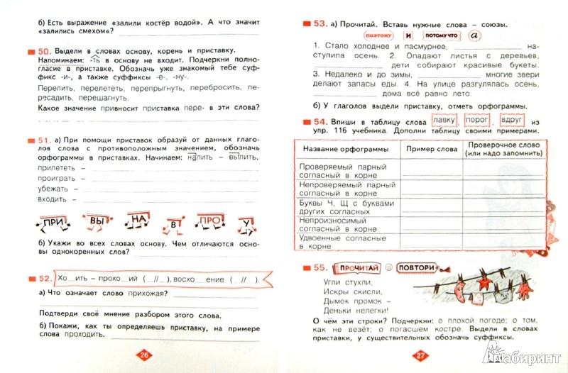 Ответы по русскому языку нечаева 2 класс
