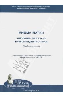 Миома матки: этиология, патогенез, принципы диагностики