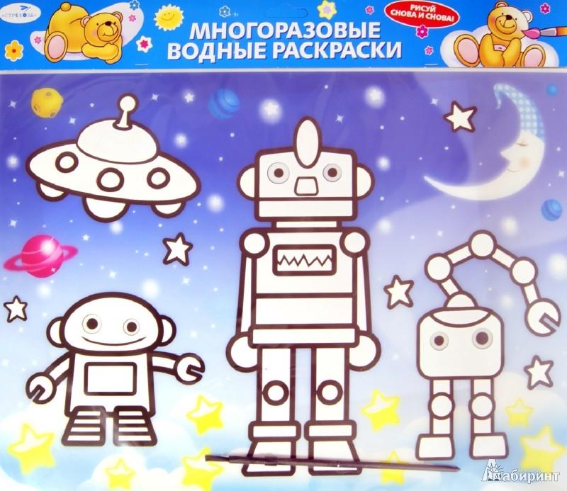 """Иллюстрация 1 из 2 для Водная раскраска """"Роботы"""" (AP-1001D)   Лабиринт - книги. Источник: Лабиринт"""