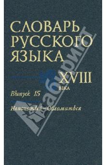 Словарь русского языка XVIII века. Выпуск 15 (Непочатый - Обломаться)