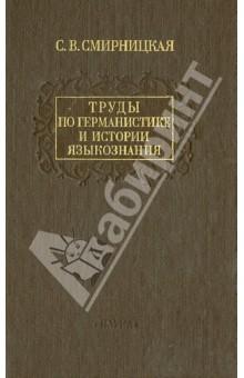 Труды по германистике и истории языкознания крот истории