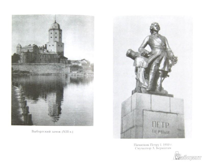 Иллюстрация 1 из 4 для Страницы прошлого читая… Воспоминания и размышления - Владимир Загорулько   Лабиринт - книги. Источник: Лабиринт