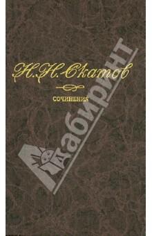 Сочинения. В 4-х томах. Том 2. Алексей Кольцов