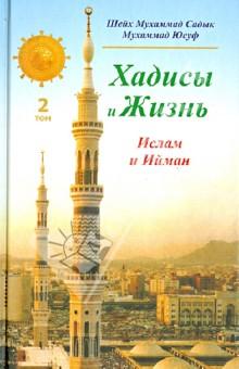 Хадисы и Жизнь. Книга об Иймане и Исламе. Том 2