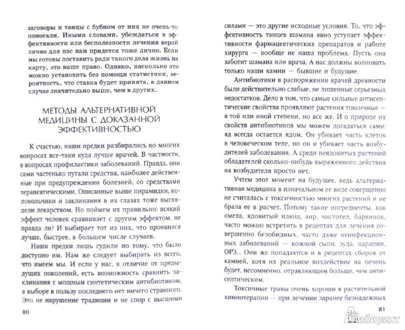 Иллюстрация 1 из 16 для Камни в почках, мочевом пузыре, желчнокаменная болезнь - Анна Васильева | Лабиринт - книги. Источник: Лабиринт