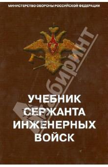 Учебник сержанта инженерных войск
