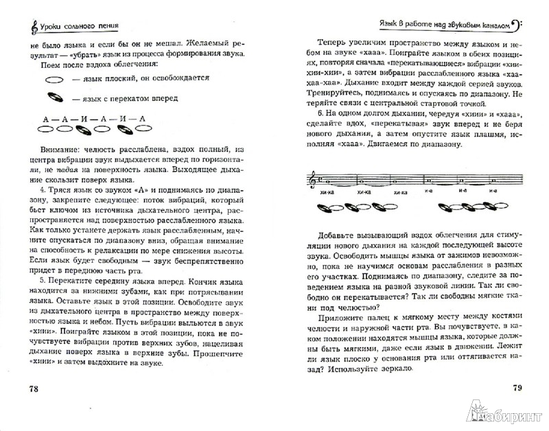 Иллюстрация 1 из 22 для Уроки сольного пения. Вокальная практика - Надежда Гонтаренко | Лабиринт - книги. Источник: Лабиринт