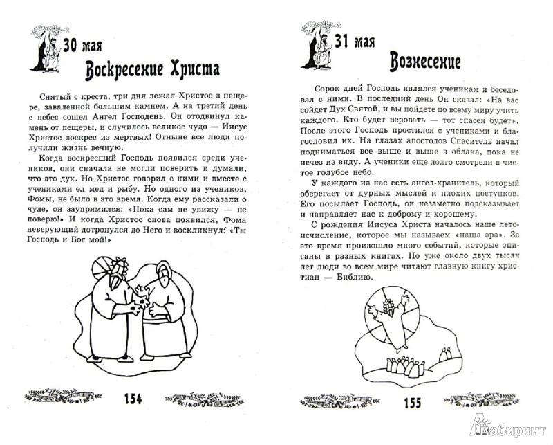 Иллюстрация 1 из 10 для Притчи и истории на каждый день - Елена Субботина   Лабиринт - книги. Источник: Лабиринт