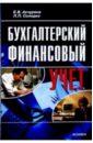Бухгалтерский финансовый учет: Учебное пособие, Акчурина Елена,Солодко Лариса