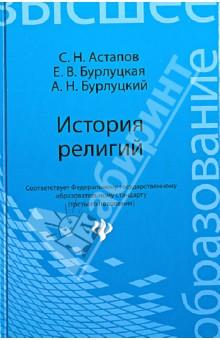 История религий. Учебник феникс история фармации учебник