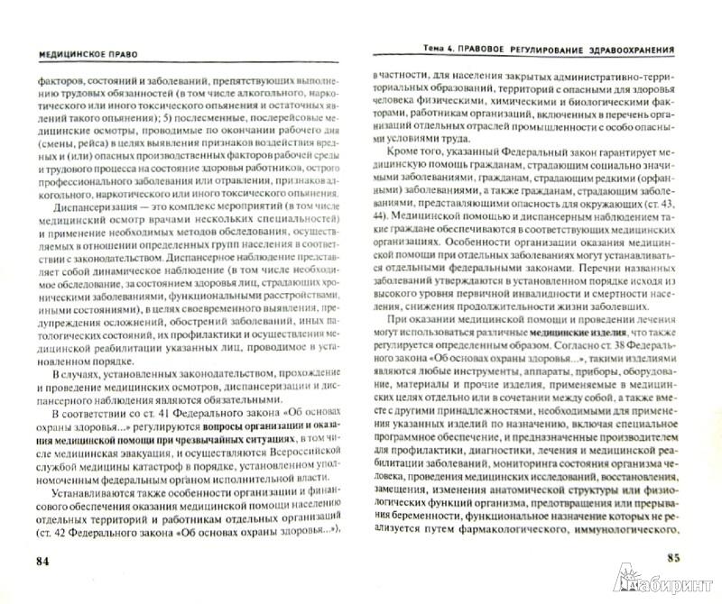 Иллюстрация 1 из 16 для Медицинское право: краткий курс лекций - Людмила Воробьева | Лабиринт - книги. Источник: Лабиринт