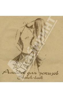 """Альбом для эскизов """"Мода"""", 40 листов, картон"""