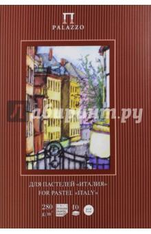 """Папка для пастелей """"Палаццо. Италия"""" (10 листов, А4, слоновая кость) (ПП4-сл)"""