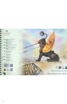 """Альбом для рисования """"Петербургские тайны"""" (40 листов, А4) (АЛПт/А4)"""