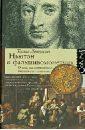 Левенсон Томас Ньютон и фальшивомонетчик. О том, как величайший ученый стал сыщиком