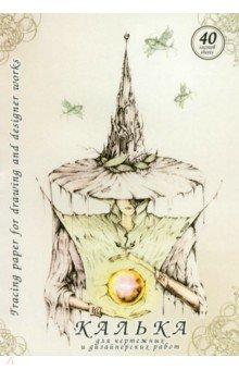 Калька для чертежных и дизайнерских работ в папке, 40 листов, А4 (КДР/А4) Лилия Холдинг