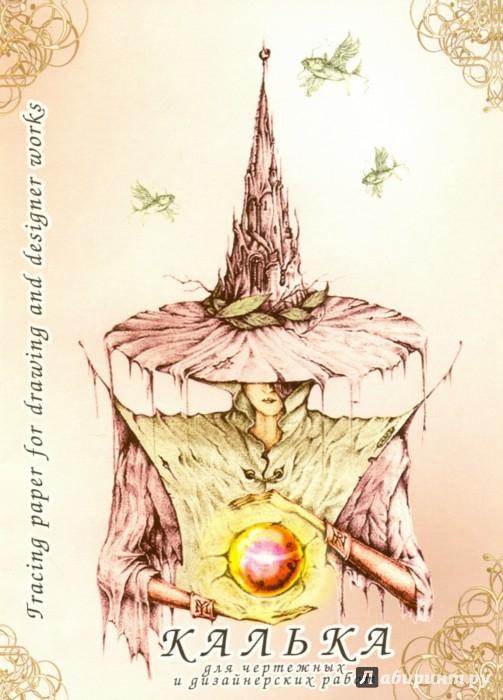 Иллюстрация 1 из 13 для Калька для чертежных и дизайнерских работ в папке, 40 листов, А4 (КДР/А4) | Лабиринт - канцтовы. Источник: Лабиринт