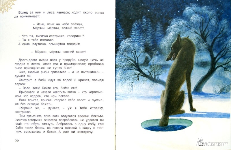 Иллюстрация 1 из 47 для Русские сказки о животных | Лабиринт - книги. Источник: Лабиринт
