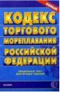 Кодекс торгового мореплавания Российской Федерации