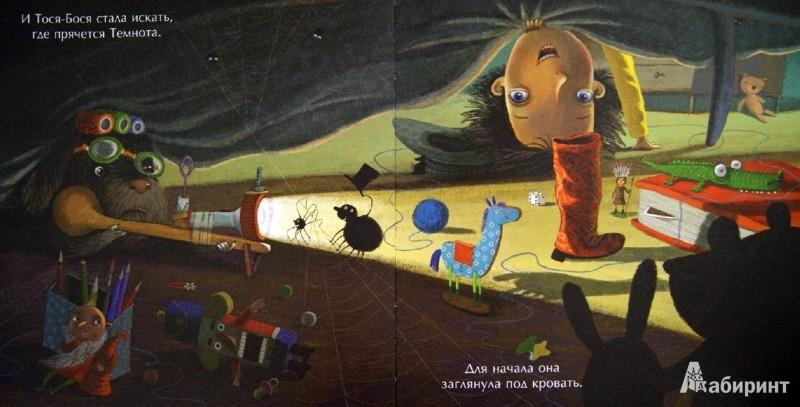 Иллюстрация 1 из 53 для Тося-Бося и Темнота - Лина Жутауте | Лабиринт - книги. Источник: Лабиринт