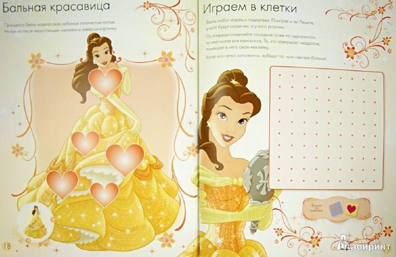 Иллюстрация 1 из 16 для Блистай! Принцессы. Развивающая книжка. Более 400 блестящих наклеек   Лабиринт - книги. Источник: Лабиринт