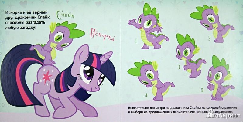 Иллюстрация 1 из 9 для Веселые загадки. Мой маленький пони. Книжка-искорка | Лабиринт - книги. Источник: Лабиринт