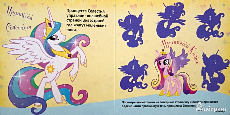 Иллюстрация 2 из 7 для Веселые загадки. Мой маленький пони. Книжка-искорка | Лабиринт - книги. Источник: Лабиринт