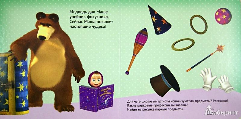 Иллюстрация 1 из 6 для Волшебные фокусы. Маша и Медведь. Книжка-искорка - Олег Кузовков | Лабиринт - книги. Источник: Лабиринт