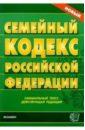 Семейный кодекс Российской Федерации савельев д б семейный кодекс российской федерации в схемах учебное пособие