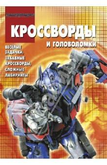 Сборник кроссвордов и головоломок. Трансформеры (№ 1315)
