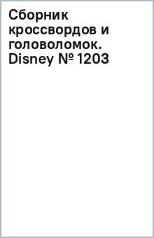 Сборник кроссвордов и головоломок. Disney (№ 1203)
