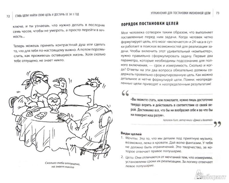 Иллюстрация 1 из 12 для Ставь цели! Найти свою цель и достичь ее за 1 год - Ицхак Пинтосевич | Лабиринт - книги. Источник: Лабиринт