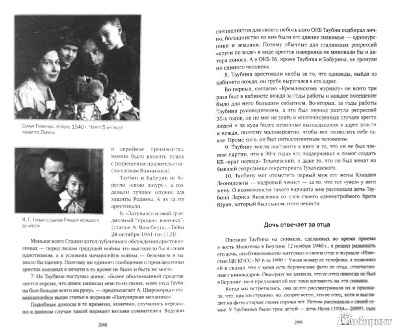 Иллюстрация 1 из 12 для Великая тайна Великой Отечественной: Глаза открыты - Александр Осокин | Лабиринт - книги. Источник: Лабиринт