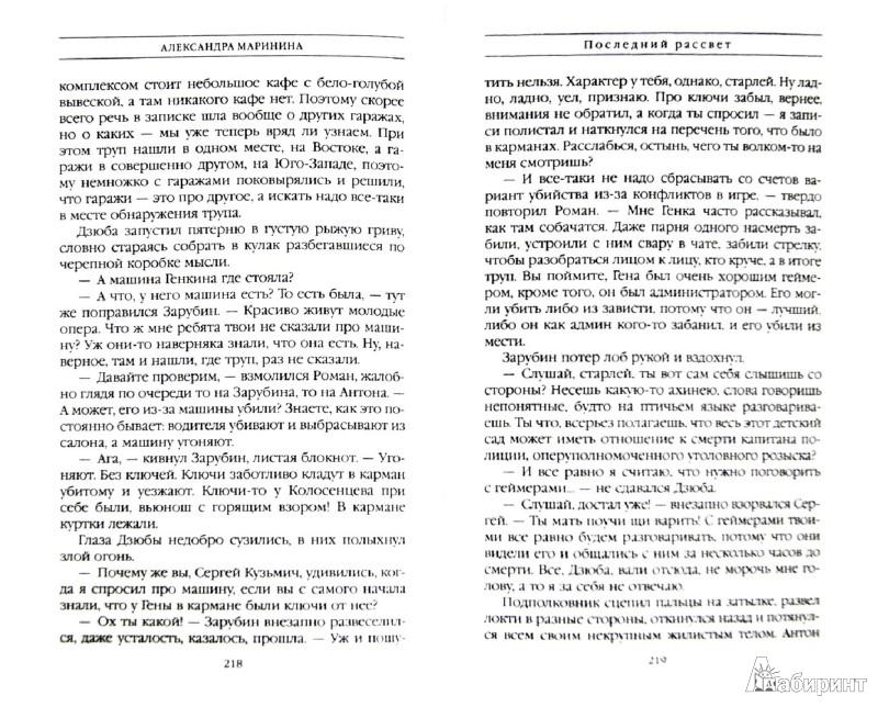 Иллюстрация 1 из 16 для Последний рассвет - Александра Маринина | Лабиринт - книги. Источник: Лабиринт