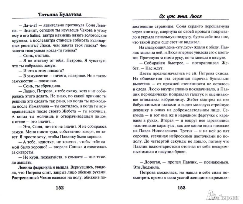 Иллюстрация 1 из 17 для Ох уж эта Люся - Татьяна Булатова | Лабиринт - книги. Источник: Лабиринт