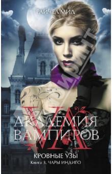 Академия вампиров. Кровные узы. Книга 3. Чары индиго