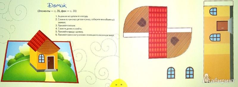 Иллюстрация 1 из 18 для Аппликации - поделки - Ольга Иголкина | Лабиринт - игрушки. Источник: Лабиринт