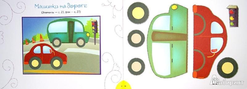 Иллюстрация 1 из 16 для Аппликация для самых маленьких - Ольга Иголкина | Лабиринт - игрушки. Источник: Лабиринт
