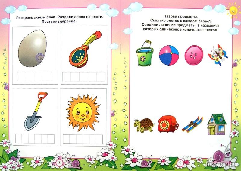 Иллюстрация 1 из 10 для Обучаемся грамоте. Для 5-6  лет - Гаврина, Топоркова, Кутявина | Лабиринт - книги. Источник: Лабиринт